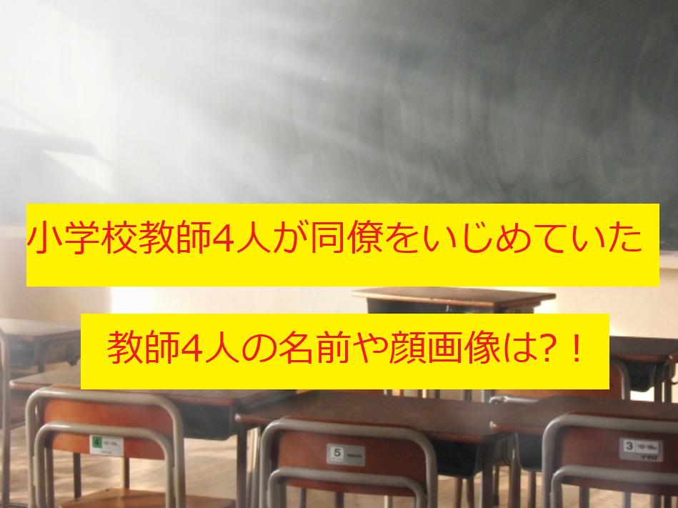 教師 顔 加害