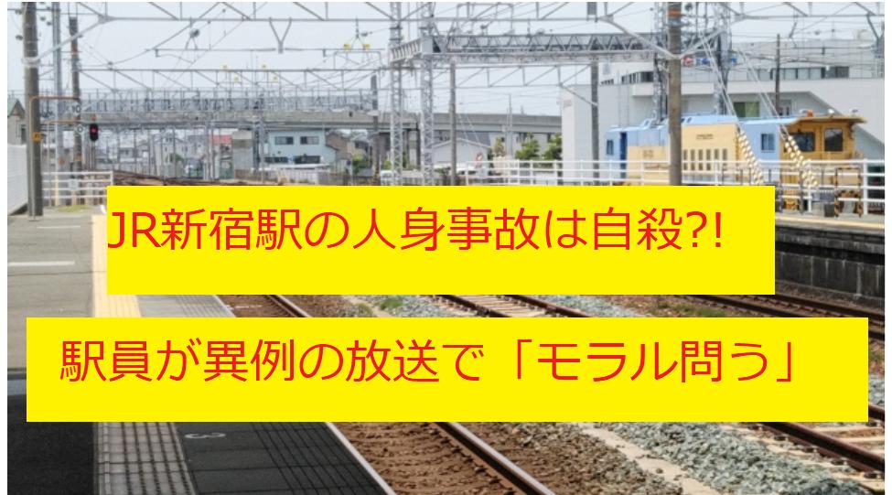 自殺 新宿 駅 新宿駅南口の歩道橋で首つり自殺した男性が死亡!目撃者多数で画像がSNSに出回る
