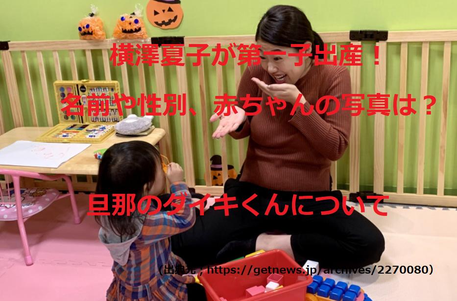 横澤 夏子 出産 予定 日
