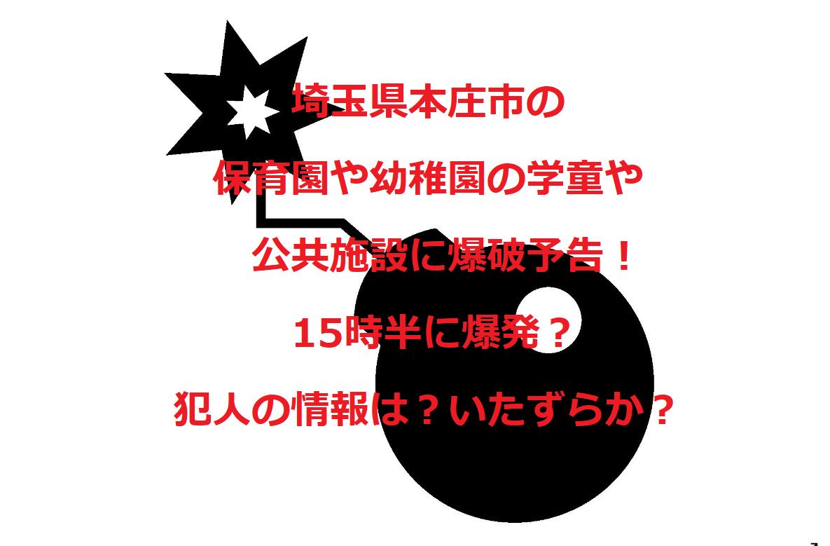 埼玉 県 公共 施設