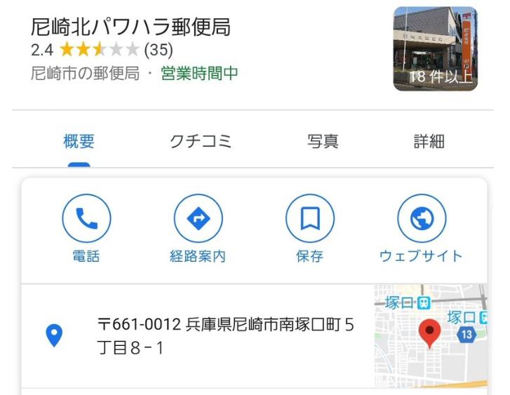 尼崎 北 郵便 局 パワハラ
