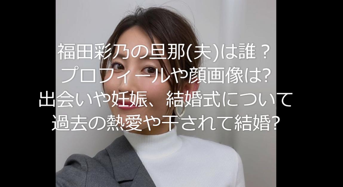 結婚 福田 彩乃