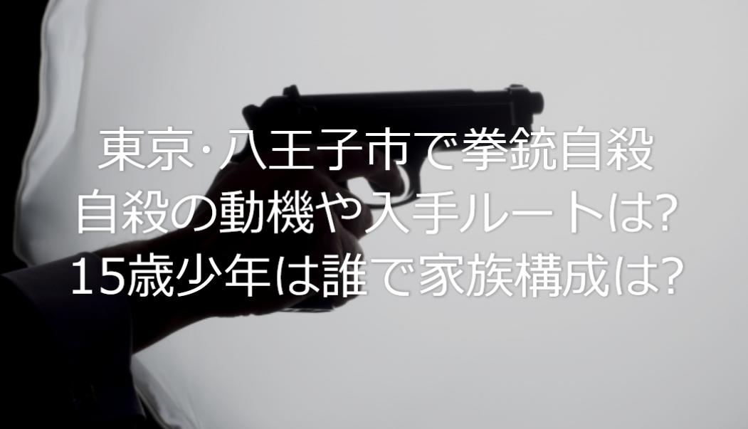 拳銃 元 八王子