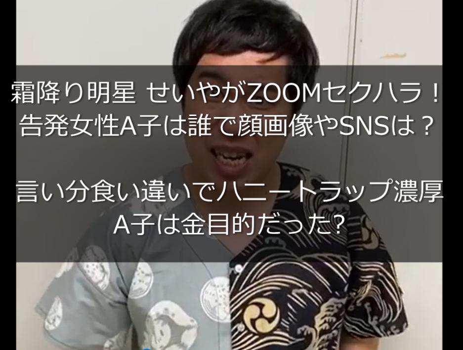 動画 セイヤ ズーム