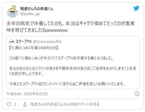 スクープtv メンバー 不祥事