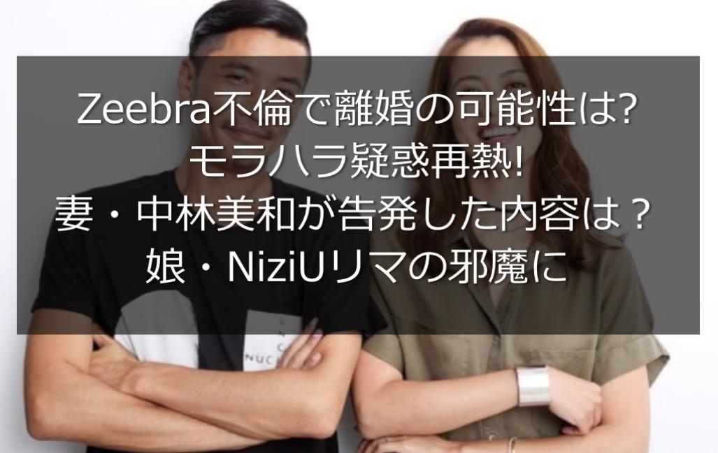 長女 ジブラ 娘 【画像】Zeebra(ジブラ)の嫁は中林美和!リマに似てる!そっくりと話題に